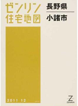 ゼンリン住宅地図長野県小諸市