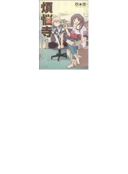 煩悩寺(MFコミックス) 3巻セット(MFコミックス)