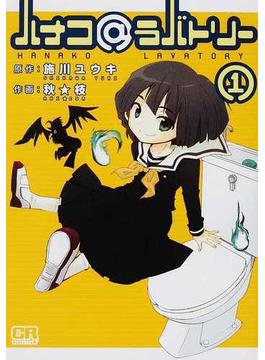 ハナコ@ラバトリー(CR COMICS) 2巻セット(CR comics)