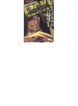 EZAKI(近代麻雀コミックス) 2巻セット(近代麻雀コミックス)