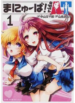 まにゅーば!ride AT(ガムコミックスプラス) 3巻セット(GUM COMICS Plus)