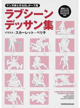 ラブシーンデッサン集 3巻セット