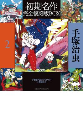 手塚治虫初期名作完全復刻版BOX 2 5巻セット
