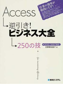 Access逆引き!ビジネス大全250の技