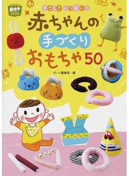やさしさいっぱい!赤ちゃんの手づくりおもちゃ50