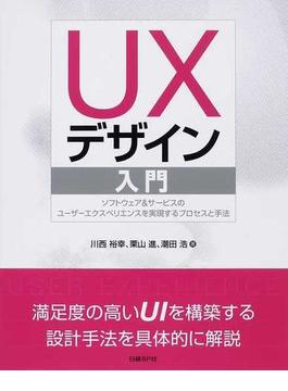 UXデザイン入門 ソフトウェア&サービスのユーザーエクスペリエンスを実現するプロセスと手法