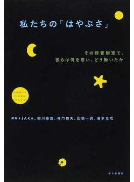 私たちの「はやぶさ」 その時管制室で、彼らは何を思い、どう動いたか HAYABUSA ITOKAWA Interview
