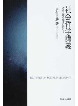 社会哲学講義 近代文明の転生に向けて