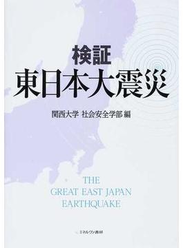 検証東日本大震災