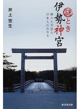 謎とき伊勢神宮 神々と天皇と日本人のDNA