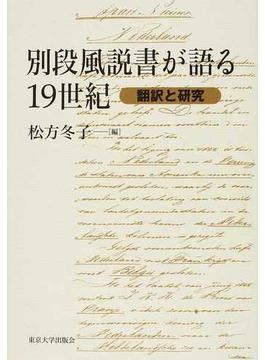 別段風説書が語る19世紀 翻訳と研究