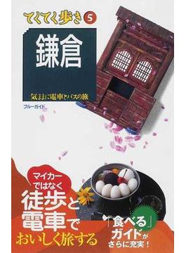 鎌倉 気ままに電車とバスの旅 第8版(ブルーガイド)