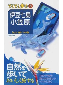 伊豆七島・小笠原 気ままに船とバスの旅 第6版(ブルーガイド)