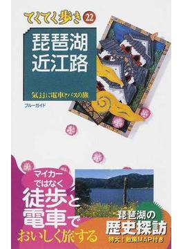 琵琶湖・近江路 気ままに電車とバスの旅 第6版(ブルーガイド)