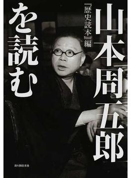 山本周五郎を読む 『歴史読本』編