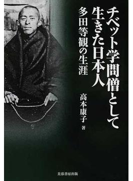 チベット学問僧として生きた日本人 多田等観の生涯