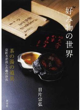 好み物の世界 茶の湯の道具 宗匠方が託した趣の沙汰