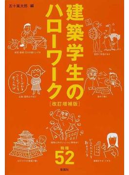建築学生のハローワーク 職種52 改訂増補版(建築文化シナジー)