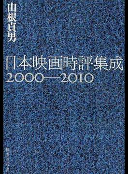 日本映画時評集成 2000−2010