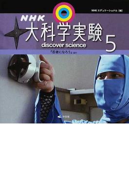 NHK大科学実験 discover science 5 『忍者になろう』ほか
