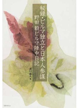 秘録・ビルマ独立と日本人参謀 野田毅ビルマ陣中日記