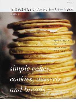 洋書のようなシンプルクッキーとケーキの本 幼い頃から親しんだ、クッキー、ケーキ、パン、デザートのわが家の永遠レシピ48