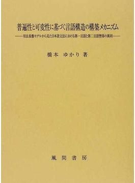 普遍性と可変性に基づく言語構造の構築メカニズム 用法基盤モデルから見た日本語文法における第一言語と第二言語習得の異同