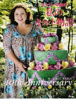 キャシー中島の私のキルト物語 笑って、愛して、キルトして40th Anniversary