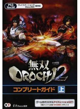 無双OROCHI2コンプリートガイド 上