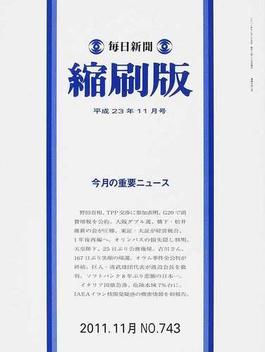 毎日新聞縮刷版 2011−11