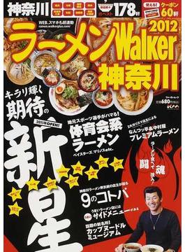 ラーメンWalker神奈川 2012