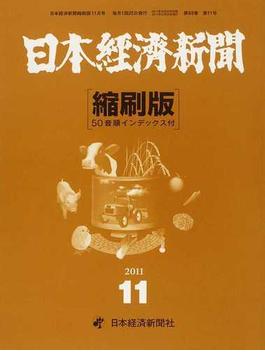 日本経済新聞縮刷版 2011−11