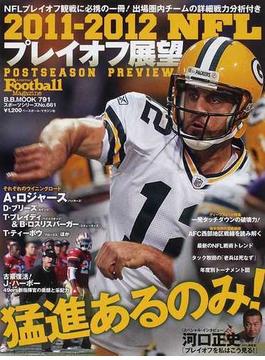NFLプレイオフ展望 POSTSEASON PREVIEW 2011−2012