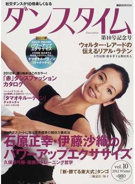 ダンスタイム vol.10(2012Winter) ベーシックを網羅したダンスバイブル「タマオキルーティン」