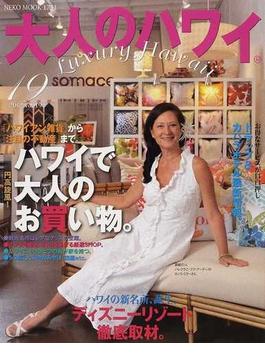 大人のハワイ vol.19(2012) 特集ハワイで大人のお買い物。ディズニーリゾート徹底取材。