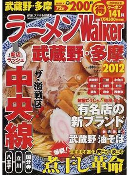 ラーメンWalker武蔵野・多摩 2012