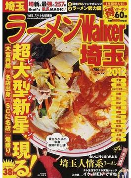 ラーメンWalker埼玉 2012