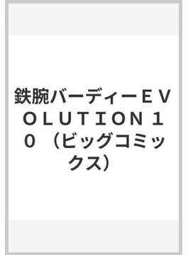鉄腕バーディーEVOLUTION 10