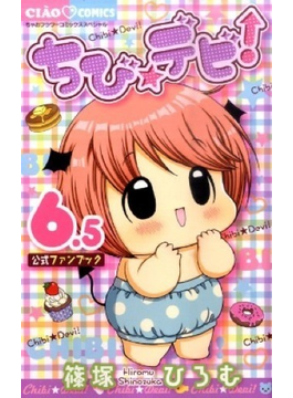 ちび☆デビ!6.5公式ファンブック
