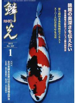 鱗光 2012−1 全日本鱗友会第42回全国錦鯉品評会