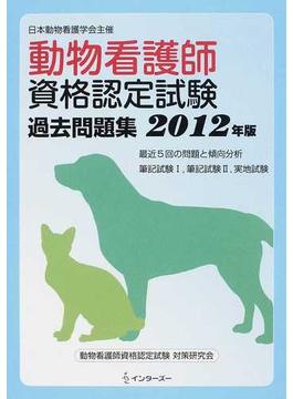 動物看護師資格認定試験過去問題集 最近5回の問題と傾向分析 2012年版