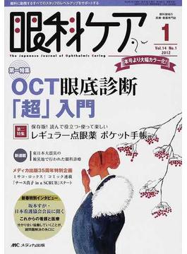 眼科ケア 眼科領域の医療・看護専門誌 第14巻1号(2012−1) 特集OCT眼底診断「超」入門
