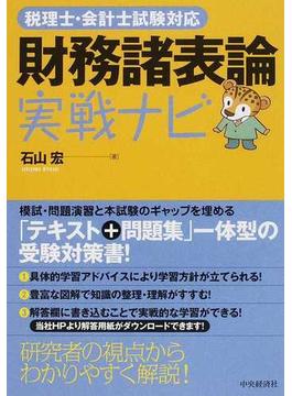 財務諸表論実戦ナビ 税理士・会計士試験対応