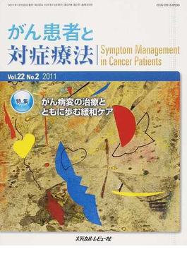 がん患者と対症療法 Vol.22No.2(2011) 特集がん病変の治療とともに歩む緩和ケア