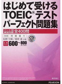 はじめて受けるTOEICテストパーフェクト問題集 パート別練習問題全400問