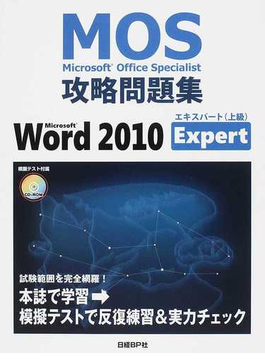 Microsoft Office Specialist攻略問題集Microsoft Word 2010 Expert