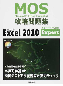 Microsoft Office Specialist攻略問題集Microsoft Excel 2010 Expert
