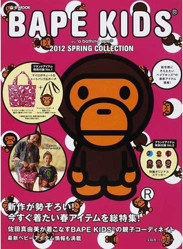 BAPE KIDS by a bathing ape 2012SPRING COLLECTION(e‐MOOK)