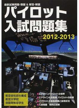パイロット入試問題集 最新試験問題・類題&解答・解説 2012−2013