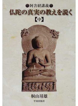 仏陀の真実の教えを説く 阿含経講義 中